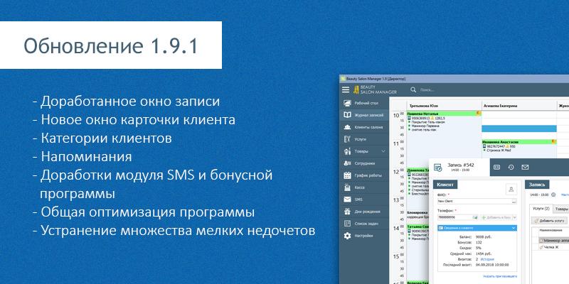 BSM_update_191