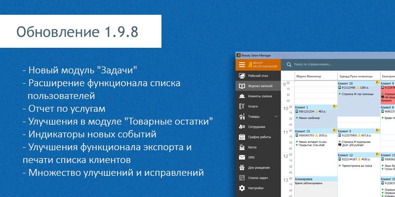 BSM_update_198
